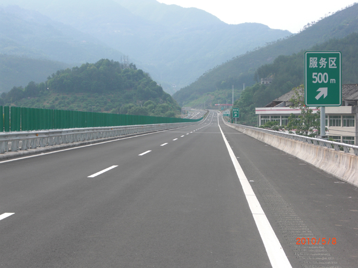 諸永高速公路路面工程